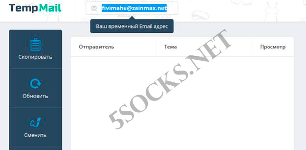 Disposable email + SOCKS proxy - Instruction - Manual